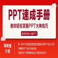 PPT速成手册, 教你轻松掌握PPT大神技巧