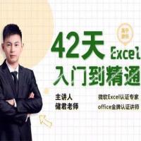 42天 EXCEL入门到精通(完结),小白都能十倍提升工作效率!