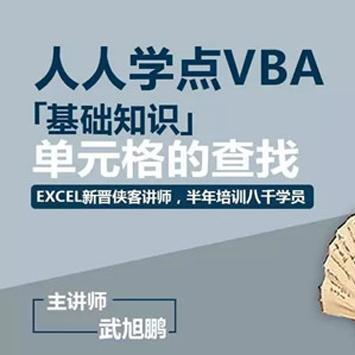 武旭鹏《人人学点VBA,Excel VBA入门教程》