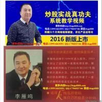 国内知名炒股专家:炒股实战真功夫,系统教学视频 (全集)