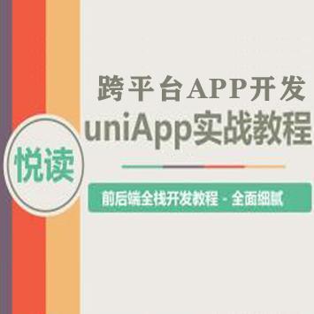 跨平台APP应用开发,uni-app悦读前后端全栈实战教程