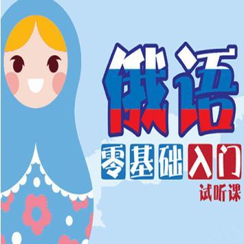 北京语言大学俄语初级 全133讲 主讲-刘.玛利娅 视频教程