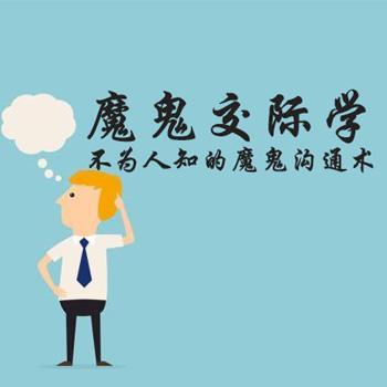 阮琦魔鬼交际学说话音频课,跟心理咨询师一样学会沟通