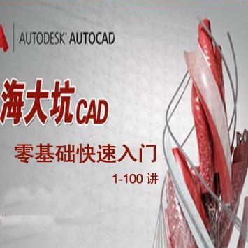 海大坑CAD零基础快速入门教程1-100讲
