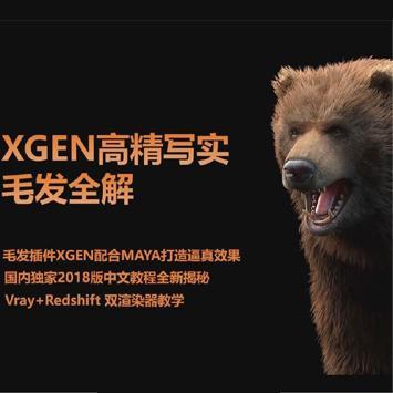 MAYA2018_XGEN高精毛发中文教程 视频课+源素材,游戏、影视角色必备