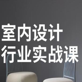 【稀有好课】官方价值4600室内设计行业实战课