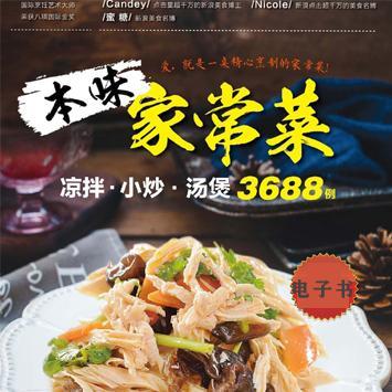 本味家常菜:凉拌小炒汤煲3688例,不用担心不会做菜