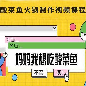 酸菜鱼火锅如何制作视频课程资源分享