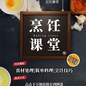 顶级烹饪课堂八大菜系川菜浙菜等+火锅调配等视频教程