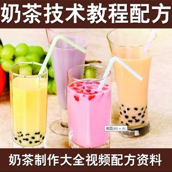 正宗港式波霸珍珠奶茶配方,奶茶制作大全配方视频教程