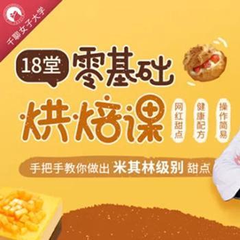 千万人气美食博主:每天15分钟,轻松做出63款米其林级甜点