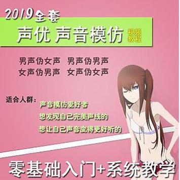 2019最新全套伪女声优0基础入门课程