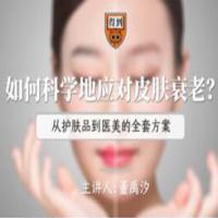 知名皮肤专家董禹汐医生倾情分享, 怎样科学应对皮肤衰老