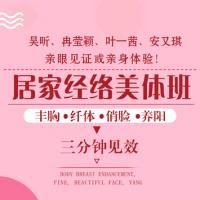 吴昕/叶一茜亲身验证的美体私教课:5分钟丰胸、俏脸、瘦身!