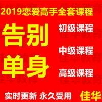 2019年恋爱高手全套课程让你告别单身汪, 私教全套pua
