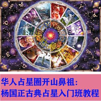 华人占星圈开山鼻祖杨国正 古典占星入门班视频教程