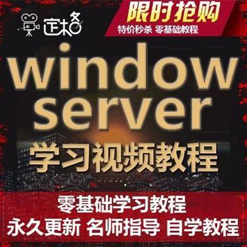windows server 2012 2008 R2 2003 网络服务器管理自学视频教程