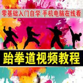 跆拳道视频教程, 一种赤手空拳对付敌人的攻击,保护自身的武术