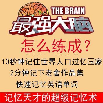 快速提高记忆视频教程, 英语记忆术训练视频, 思维导图快速记忆法等合集