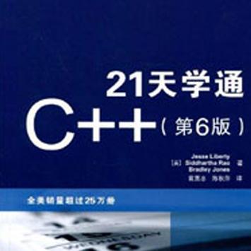 21天学通C++第6版 c++练习视频教程
