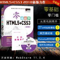 零基础学HTML5+CSS3系统视频与作品