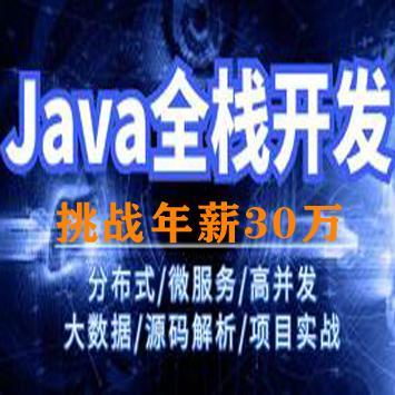 2019最新Java企业级开发全栈工程师实战课程, 离年薪30万只差20多天的努力