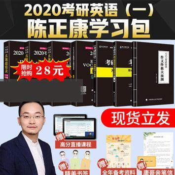 国内知名外语培训机构名师陈正康,2020考研英语强化班20GB