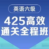 大学英语六级425高效通关全程班课程