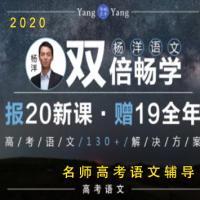 【语文杨洋】2020高考语文全年双倍畅学班, 国内知名高考网课