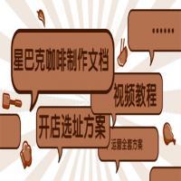 创业启发:星巴克咖啡 全套运营方案(视频教程+选址,宣传等方案)