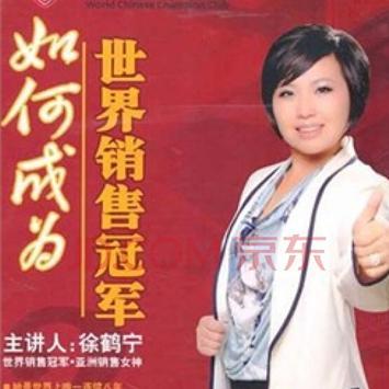 世界销售冠军徐鹤宁,教你如何成为世界销售冠军(4DVD)