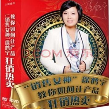 """""""销售女神""""徐鹤宁教你如何让产品狂销热卖(7DVD)"""