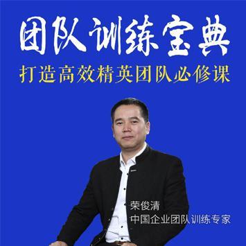 荣俊清:团队训练宝典, 帮上百家企业打造出精英团队,助上万学员改变命运。