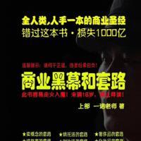 《商业黑幕和套路(上下两册)》(完结)