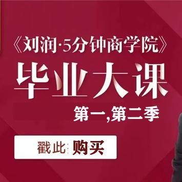 刘润5分钟商学院(第一,二季)每天5分钟,解决一个商业问题