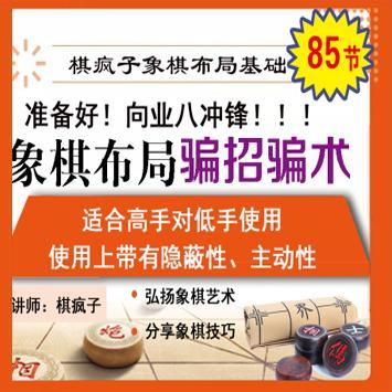 中国象棋精通全套教程, 学到其中一两招,必然能杀到你的棋友怀疑人生