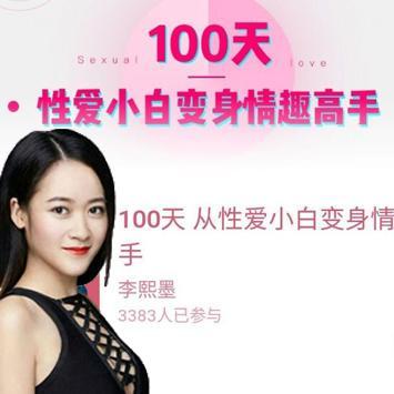 中国首位两性私教李熙墨,100天让你从小白变身情趣高手