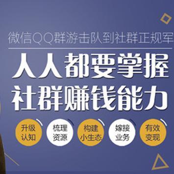 微信/QQ群从游击队到正规军, 人人都要掌握社群赚钱能力