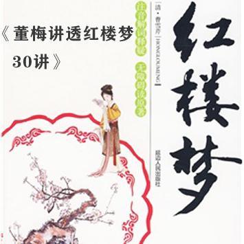 董梅讲透红楼梦文化, 30讲拿下这座中国文化高峰