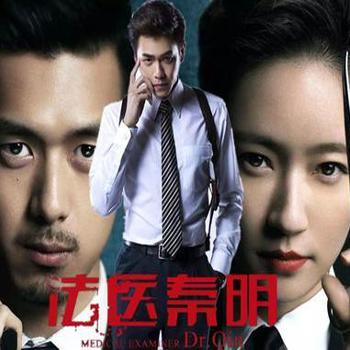 法医秦明音频+电子书