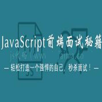 JavaScript前端面试秘籍, 轻松秒杀JS技术面试