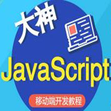 JavaScript移动端开发零基础入门到高级进阶实战
