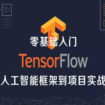 零基础入门TensorFlow人工智能框架到项目实战