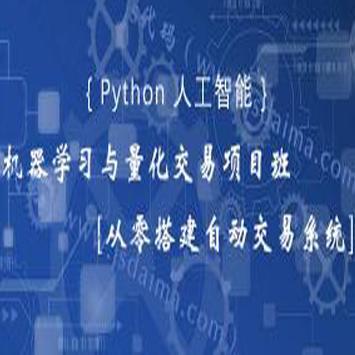 Python机器学习与量化交易项目班 [从零搭建自动交易系统]
