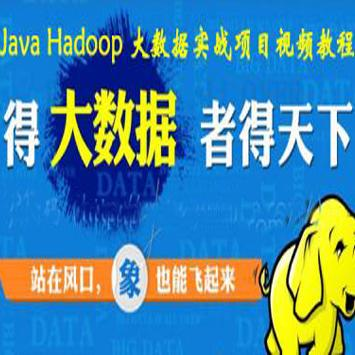 Java Hadoop大数据实战项目视频教程