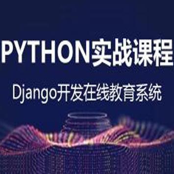 国内知名IT培训机构, Python Django开发在线教育系统实战课程