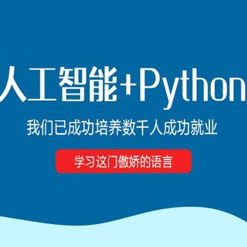国内知名IT培训机构, 2018最新Python全栈+人工智能零基础入门到实战