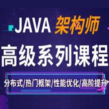 国内知名IT培训机构, Java互联网架构师高级进阶精品课