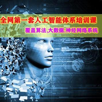 国内知名IT培训机构, 全网第一套人工智能完整知识体系培训课程