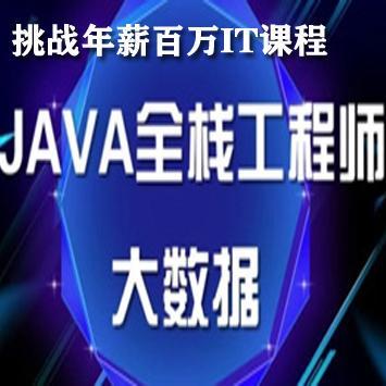 国内知名IT培训机构, Java大数据全栈工程师学习路线全套完整版教程